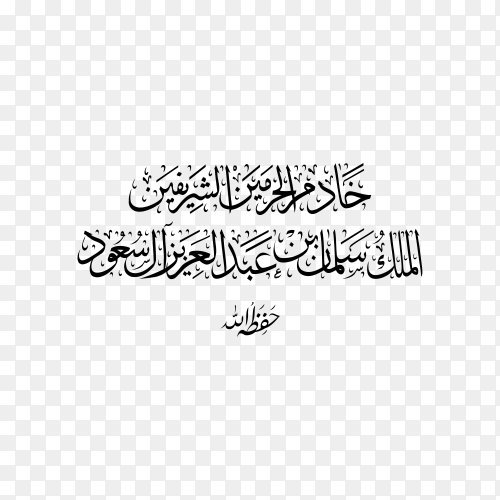 Arabic for (Guardian of the Two Holy Mosques, King Salman bin Abdulaziz Al Saud) the King of Saudi Arabia wrote in an Arabic calligraphy on transparent background PNG