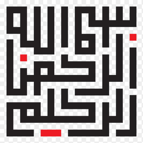 Bismillah Written in Islamic or Arabic calligraphy. Meaning of Bismillah In the name of Allah, the compassionate, the Merciful on transparent background PNG