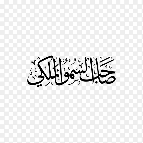 His Royal Highness Written on Arabic Calligraphy on transparent background PNG