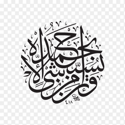 Islamic Arabic calligraphy wallpapers with Quran verse on transparent PNG
