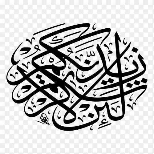 Islamic Arabic calligraphy wallpapers with Quran verse on transparent background PNG