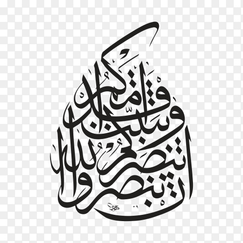 Islamic Arabic calligraphy wallpapers with Quran verse premium vector PNG