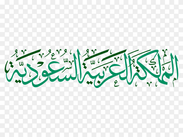 Saudi arabia in arabic calligraphy on transparent background PNG