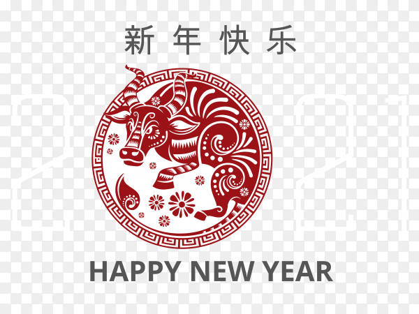 chinese new year 2021 on transparent background PNG