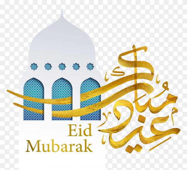 Eid Mubarak Arabic calligraphy and mosque illustration on transparent background PNG