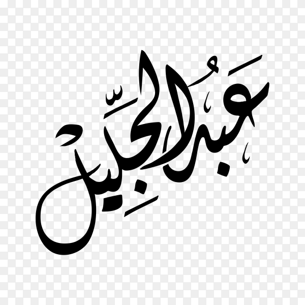 Abdul Jaleel Name with Arabic calligraphy on transparent background PNG