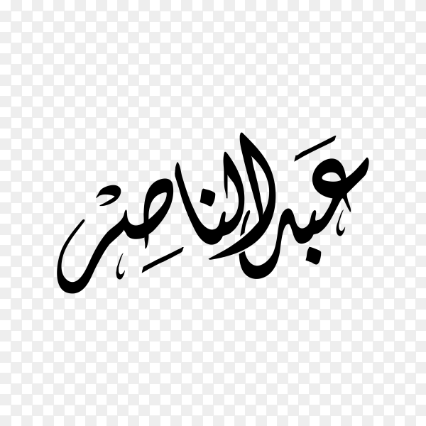 Abdul Naser Name with Arabic calligraphy on transparent background PNG