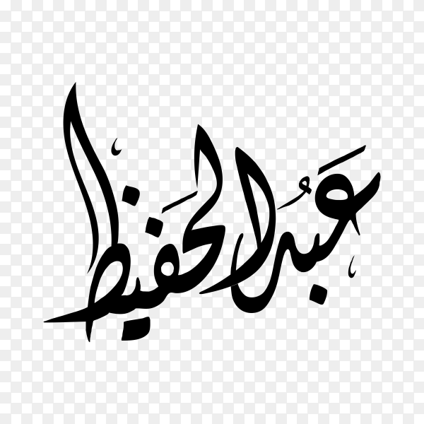 Abdul hafeez Name with Arabic calligraphy on transparent background PNG