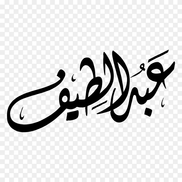Abdul lateef Name with Arabic calligraphy on transparent background PNG