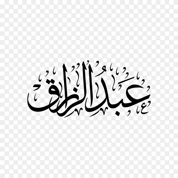 Abdul razak Name with Arabic calligraphy on transparent background PNG