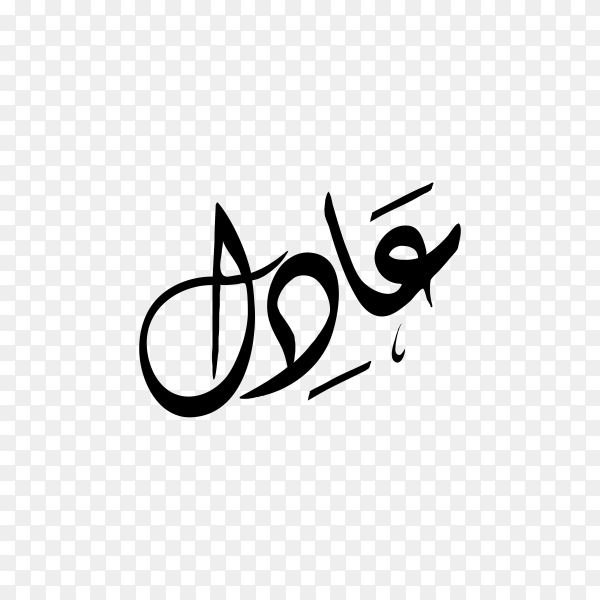 Adel Name with Arabic calligraphy on transparent background PNG