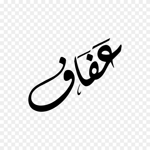 Afaf Name with Arabic calligraphy premium vector PNG
