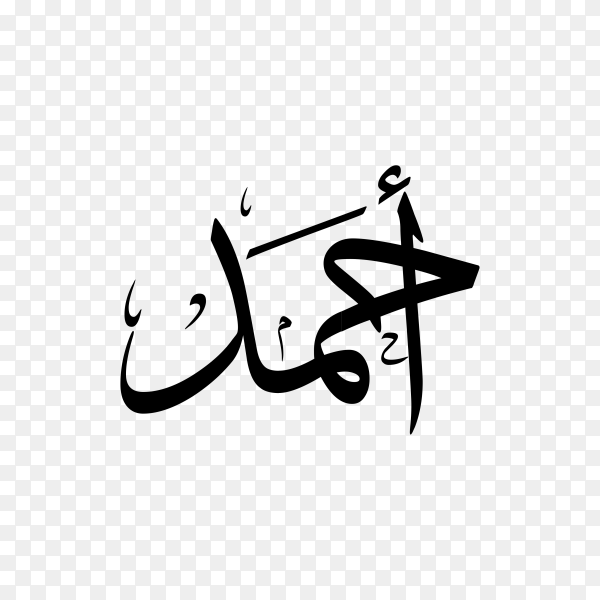 Ahmed Name with Arabic calligraphy on transparent background PNG