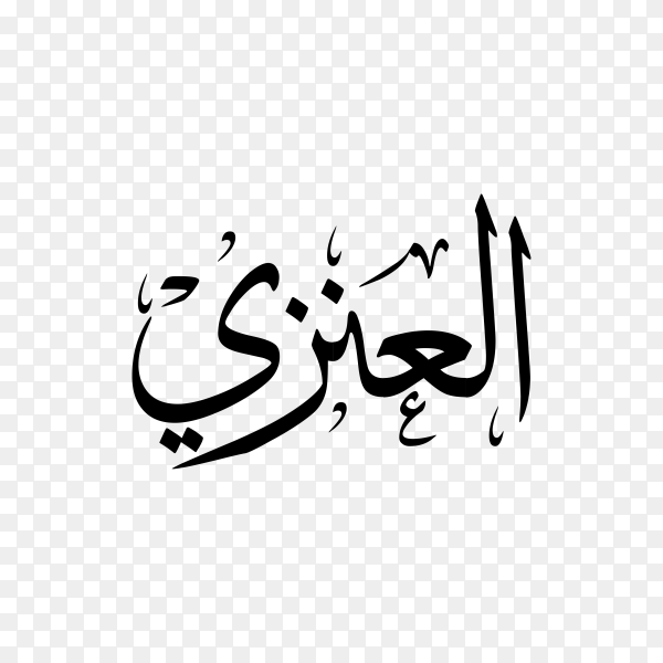 Al enze Name with Arabic calligraphy on transparent background PNG