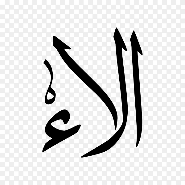 Alaa Name with Arabic calligraphy on transparent PNG