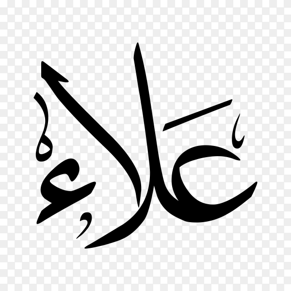 Alaa Name with Arabic calligraphy on transparent background PNG