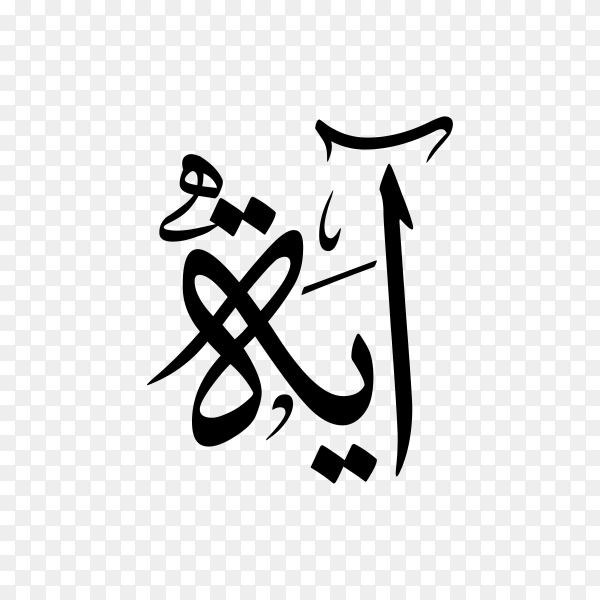 Aya Name with Arabic calligraphy on transparent background PNG