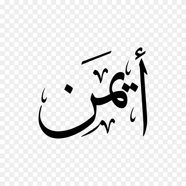 Ayman Name with Arabic calligraphy on transparent background PNG