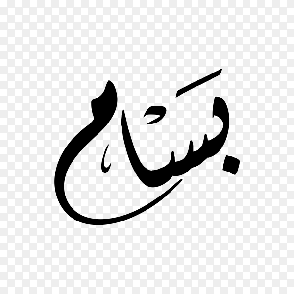 Bassam Name with Arabic calligraphy on transparent background PNG