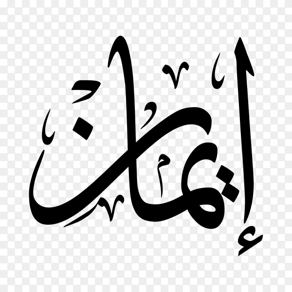 Eman Name with Arabic calligraphy on transparent background PNG