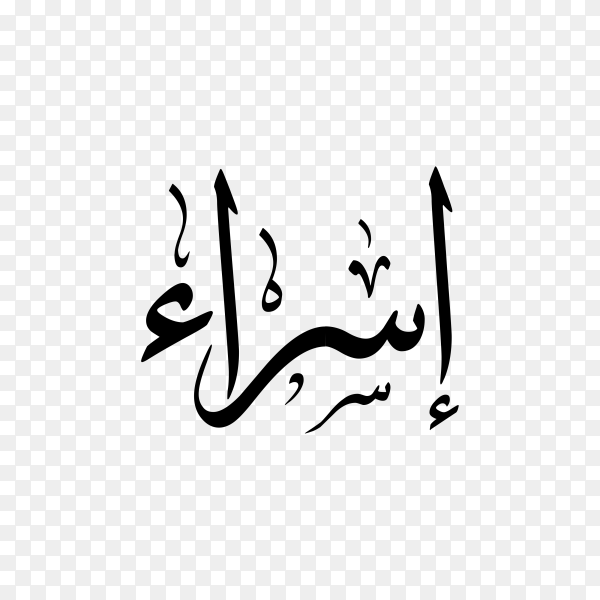 Esraa Name with Arabic calligraphy on transparent background PNG