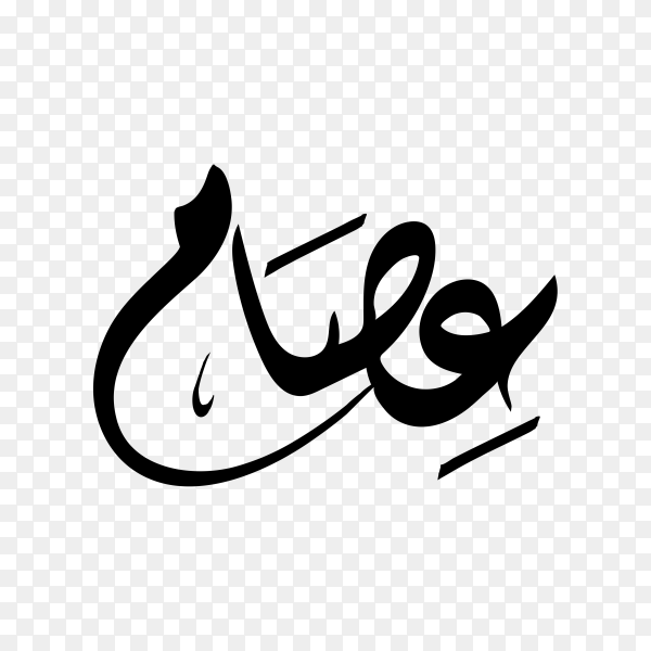 Essam Name with Arabic calligraphy on transparent background PNG