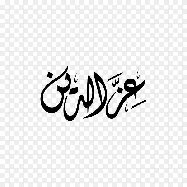 Ez eldeen Name with Arabic calligraphy on transparent PNG