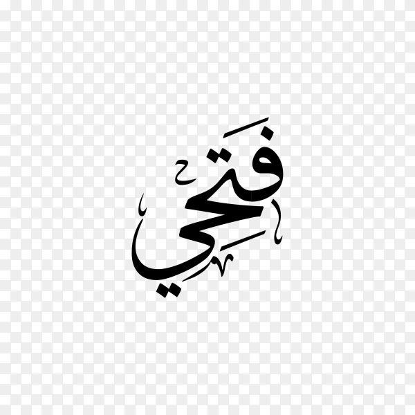 Fathy Name with Arabic calligraphy on transparent background PNG