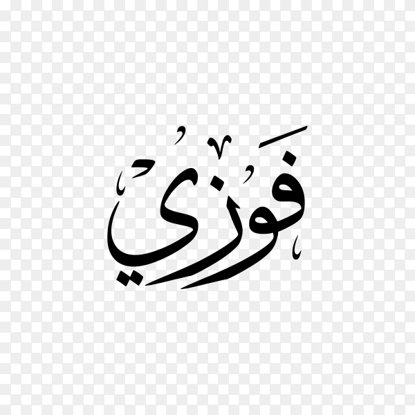 Fawzy Name with Arabic calligraphy on transparent background PNG