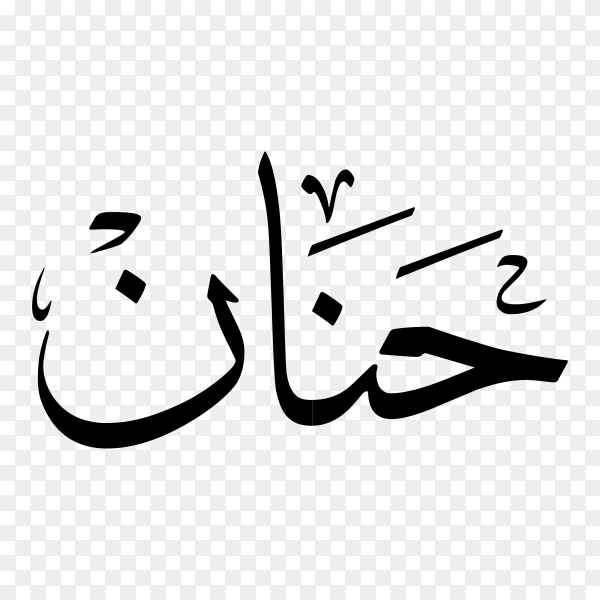 Hanan Name with Arabic calligraphy on transparent background PNG