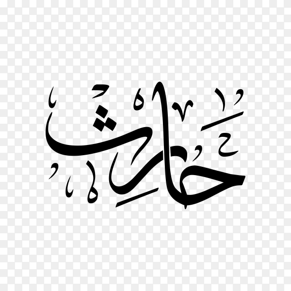 Hareth Name with Arabic calligraphy on transparent background PNG