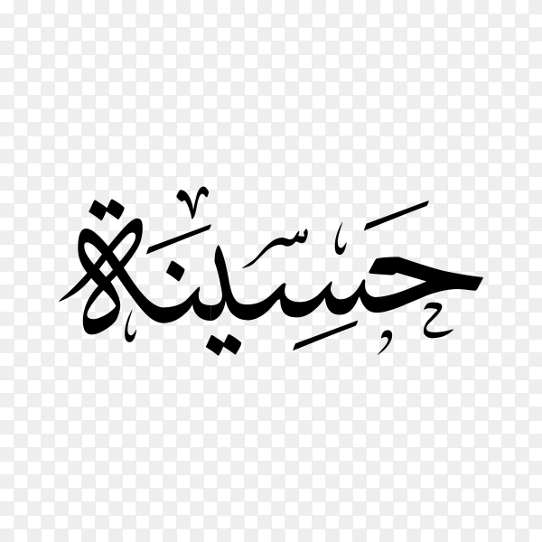 Haseena Name with Arabic calligraphy Premium vector PNG