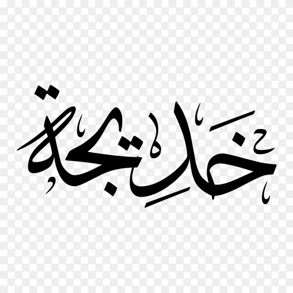 Khadija Name with Arabic calligraphy on transparent background PNG