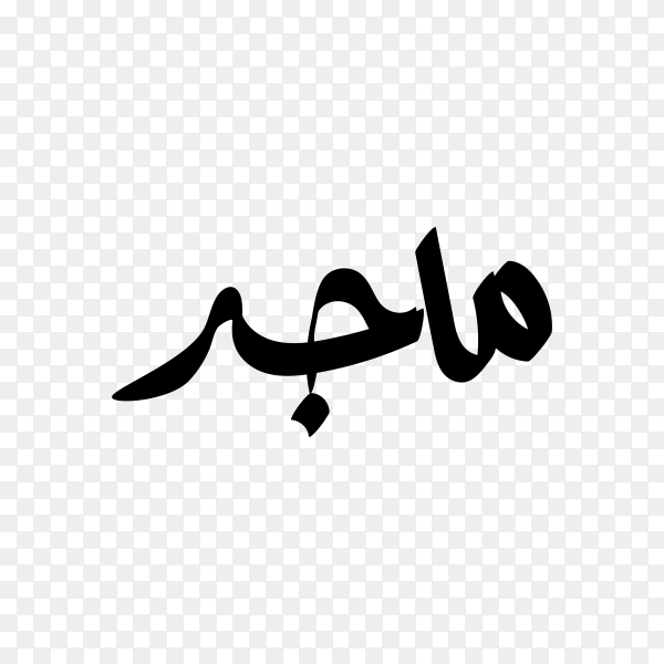 Majed Name with Arabic calligraphy on transparent background PNG