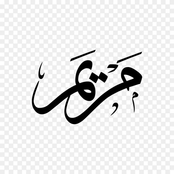 Mariam Name with Arabic calligraphy on transparent background PNG