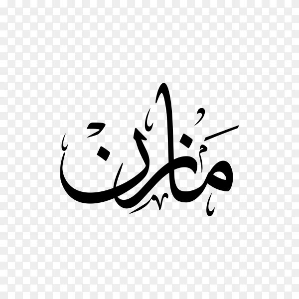 Mazen Name with Arabic calligraphy on transparent background PNG