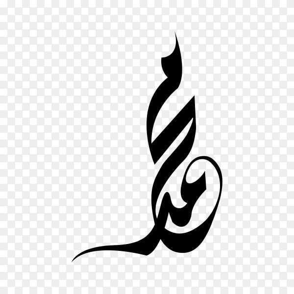 Muhammad Name with Arabic calligraphy Illustration on transparent background PNG