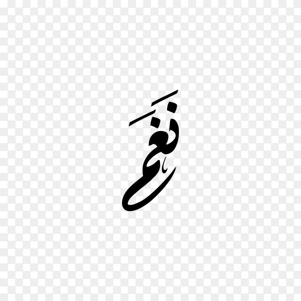 Naghm Name with Arabic calligraphy on transparent background PNG