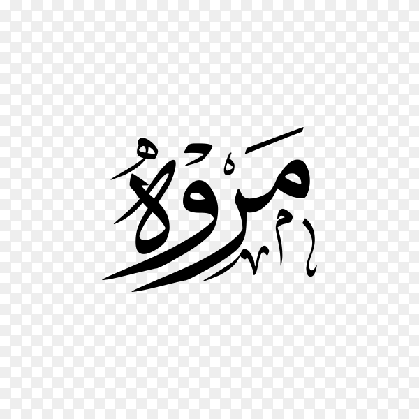 Narwa Name with Arabic calligraphy on transparent PNG