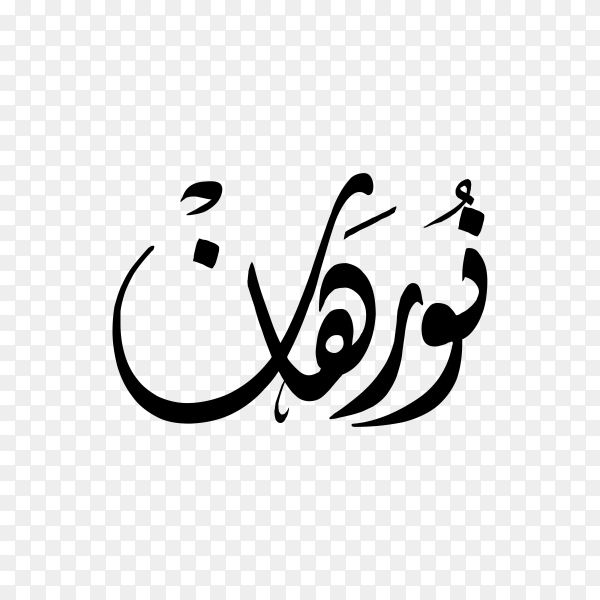 Nourhan Name with Arabic calligraphy on transparent PNG