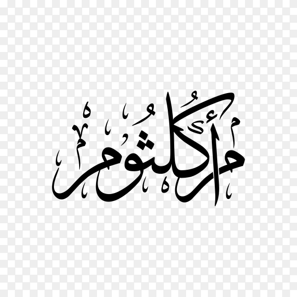 Om kalthoum Name with Arabic calligraphy on transparent background PNG