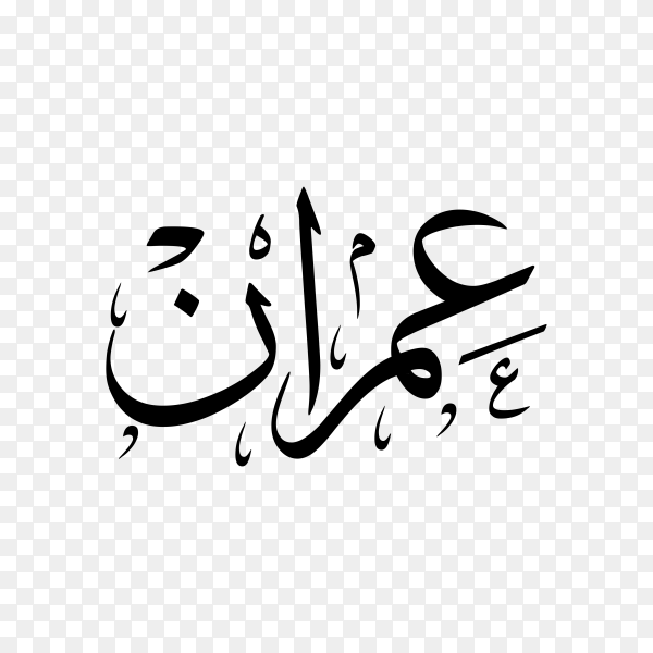 Omran Name with Arabic calligraphy on transparent background PNG