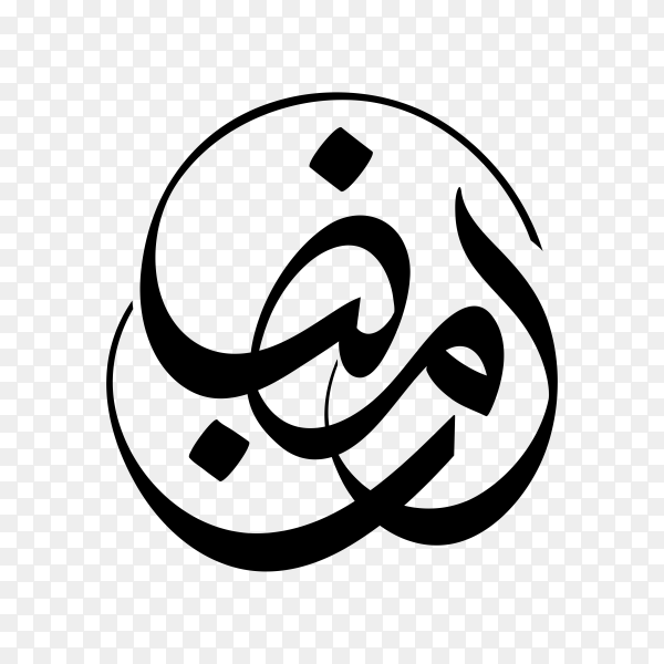 Ramadan Name with Arabic calligraphy on transparent background PNG