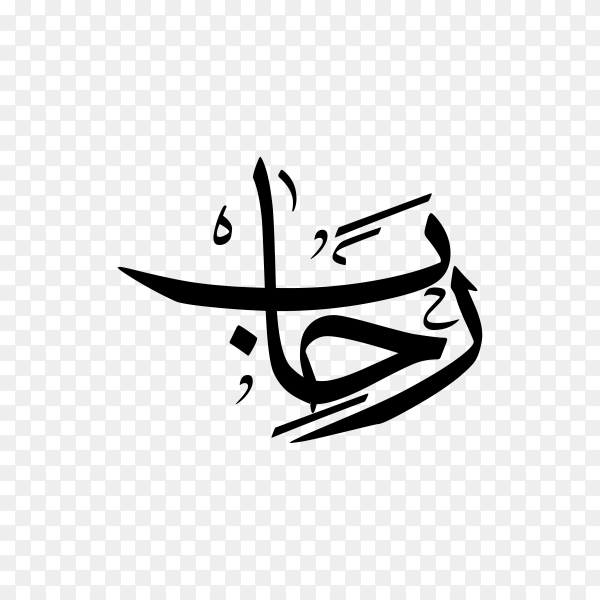 Rehab Name with Arabic calligraphy on transparent background PNG