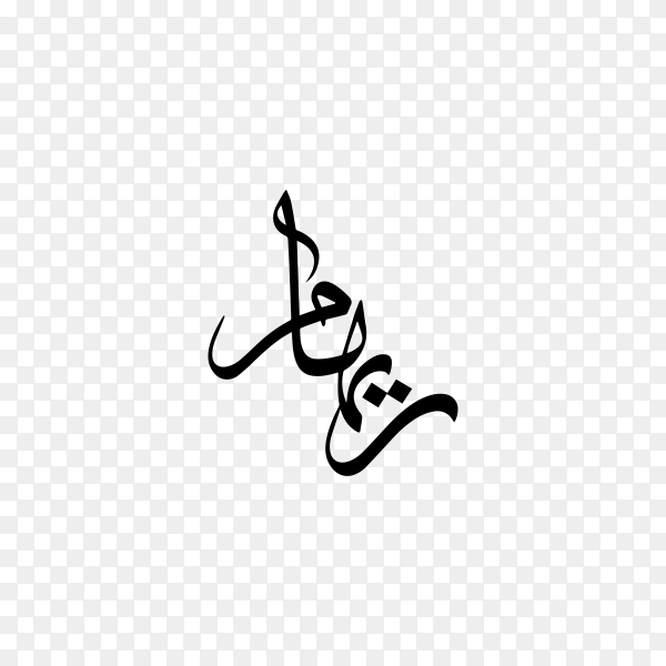 Reham Name with Arabic calligraphy on transparent background PNG