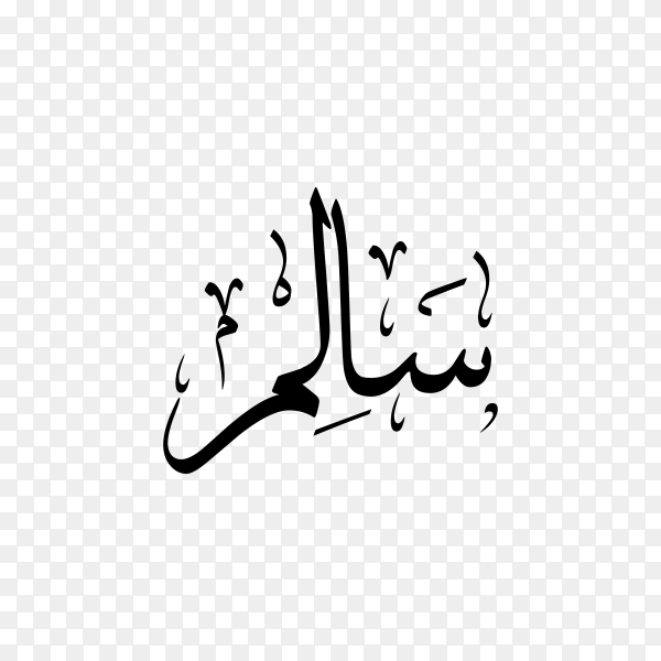 Salem Name with Arabic calligraphy on transparent background PNG