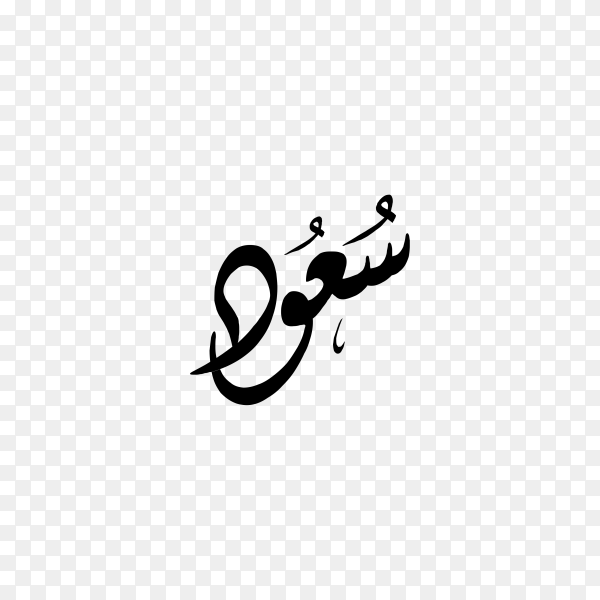 Saud Name with Arabic calligraphy on transparent PNG