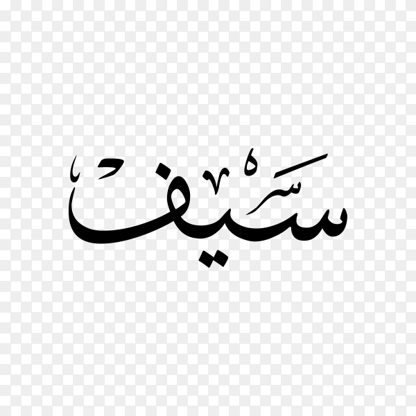 Seef Name with Arabic calligraphy premium vector PNG
