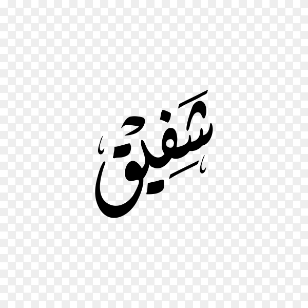 Shafeek Name with Arabic calligraphy on transparent background PNG