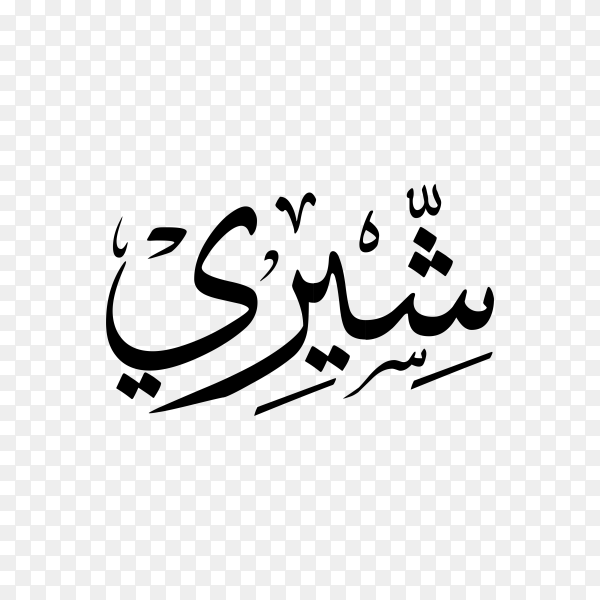 Shery Name with Arabic calligraphy on transparent background PNG